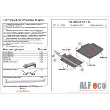 Защита КПП и разд. коробка KIA Mohave 2008-  2 мм, Сталь (2 части)