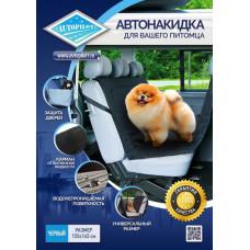 Накидка для перевозки собак Автопилот