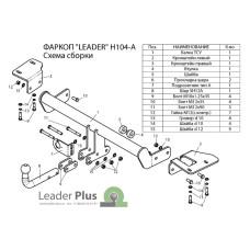 Фаркоп HONDA CR-V 2012-2017 RM Лидер Плюс без электропакета