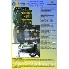 Защита стальная Мотодор на Двигатель, КПП для SUBARU Tribeca 2005-