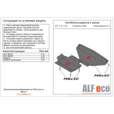 Защита радиатора и картера,  KIA Mohave 2008-  2 мм, Сталь (2 части)