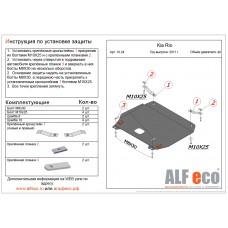 Защита картера и КПП Kia Rio III NEW 2011- сталь 2мм