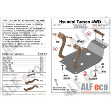 Защита дифференциала Hyundai Tucson 4WD 2015 - сталь 2мм