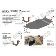 Защита АКПП Subaru Forester IV 2012- сталь 2мм