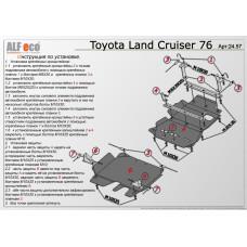 Защита картера, кпп и раздатки Toyota Land Cruiser 76 (2 части) 2010- сталь 2мм