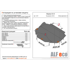 Защита картера и КПП Mazda Axela 2013 - сталь 2мм
