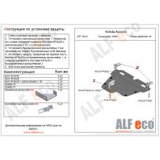 Защита картера и КПП Honda Accord VIII 2008-2012 сталь 2мм