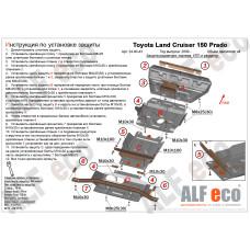 Защита рулевые тяги/картера Toyota Land Cruiser 150 Prado (2 части) 2009- сталь 2мм