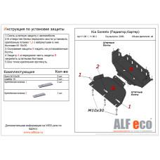 Защита радиатора/картера Kia Sorento (2 части) 2002-2009 сталь 2мм