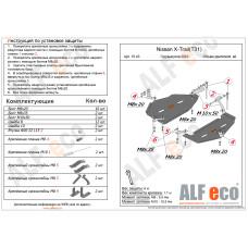 Защита топливного бака Nissan X-Trail 2 части T31, T32 сталь 2мм