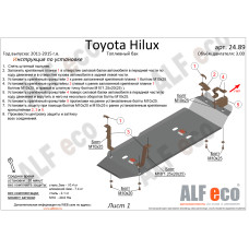Защита топливного бака Toyota Hilux 2011-2015 сталь 2мм