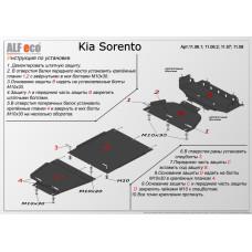 Защита раздатки Kia Sorento 2002-2009 сталь 2мм