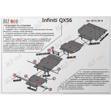 Защита картера Infiniti QX56 (2 части) 2010- сталь 2мм