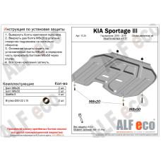 Защита картера и КПП Kia Sportage III  2010- сталь 2мм