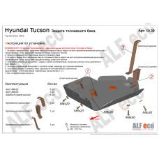 Защита топливного бака Hyundai Tucson 2015 - сталь 2мм