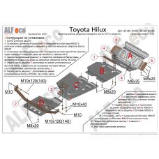 Защита кпп Toyota Hilux 2015- сталь 2мм